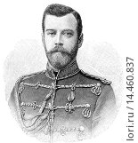 Купить «Nicholas II, or Nikolay Alexandrovich Romanov, 1868 - 1918, Romanov Dynasty, the last Emperor and Tsar of Russia», фото № 14460837, снято 25 мая 2018 г. (c) age Fotostock / Фотобанк Лори