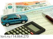 Страховой полис, деньги, калькулятор и автомобиль. Стоковое фото, фотограф Юрий Морозов / Фотобанк Лори