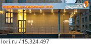 Купить «Государственные и муниципальные услуги», фото № 15324497, снято 4 декабря 2015 г. (c) Владимир Макеев / Фотобанк Лори