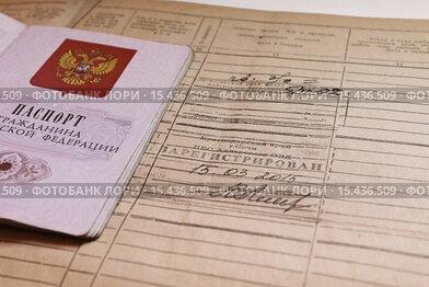 Паспорт на фоне домовой книги и штампе о прописке