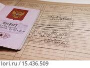 Купить «Паспорт на фоне домовой книги и штампе о прописке», фото № 15436509, снято 3 сентября 2012 г. (c) Metzlof / Фотобанк Лори