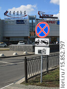Купить «Знак, запрещающий остановку», эксклюзивное фото № 15852797, снято 20 сентября 2015 г. (c) Игорь Веснинов / Фотобанк Лори