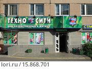 """Купить «Магазин """"Техно-Сити"""" в Митино», эксклюзивное фото № 15868701, снято 6 июня 2015 г. (c) Игорь Веснинов / Фотобанк Лори"""