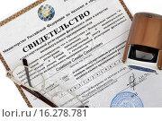 Купить «Свидетельство о государственной регистрации в качестве индивидуального предпринимателя и печать», фото № 16278781, снято 28 ноября 2015 г. (c) Сергей Галинский / Фотобанк Лори