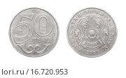 Купить «Монета 50 теньге. Республика Казахстан. 2002 год», фото № 16720953, снято 14 ноября 2015 г. (c) Евгений Ткачёв / Фотобанк Лори
