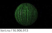 Купить «Создание планеты Земля из матрицы», видеоролик № 16906913, снято 21 декабря 2015 г. (c) Мальцев Артур / Фотобанк Лори