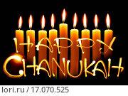 Купить «Happy Chanukah», фото № 17070525, снято 11 декабря 2018 г. (c) easy Fotostock / Фотобанк Лори