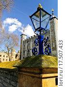 Купить «Tower of London», фото № 17507433, снято 28 января 2020 г. (c) easy Fotostock / Фотобанк Лори