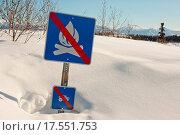 Купить «Funny signpost in snowdrift», фото № 17551753, снято 18 сентября 2018 г. (c) easy Fotostock / Фотобанк Лори