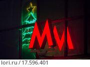 Купить «Светящаяся эмблема Московского метрополитена ночью в новогодние праздники», фото № 17596401, снято 22 декабря 2015 г. (c) Владимир Сергеев / Фотобанк Лори