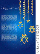 Купить «happy hanukkah with star of david», фото № 17812509, снято 11 декабря 2018 г. (c) easy Fotostock / Фотобанк Лори