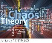 Купить «Chaos theory word cloud glowing», фото № 17816865, снято 21 июля 2019 г. (c) easy Fotostock / Фотобанк Лори