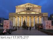 Купить «Боьшой театр с Новогодней подсветкой, Театральная площадь в Москве», эксклюзивное фото № 17975217, снято 25 декабря 2015 г. (c) Алексей Гусев / Фотобанк Лори