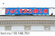 Купить «Вывеска Гастронома №1 на ВДНХ», эксклюзивное фото № 18148761, снято 5 мая 2012 г. (c) Алёшина Оксана / Фотобанк Лори