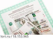 Купить «Деньги и страховой полис», фото № 18153965, снято 25 октября 2015 г. (c) Алёшина Оксана / Фотобанк Лори