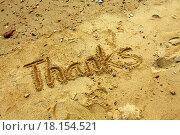 Купить «Thanks words on sand», фото № 18154521, снято 23 июля 2019 г. (c) easy Fotostock / Фотобанк Лори