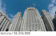 Главное здание министерства иностранных дел в Москве (2015 год). Стоковое видео, видеограф Vladimir Botkin / Фотобанк Лори