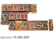Купить «what is your excuse question», фото № 18486889, снято 19 ноября 2019 г. (c) easy Fotostock / Фотобанк Лори