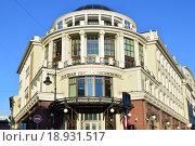 Высшая школа экономики (НИУ ВШЭ). Мясницкая улица, 9-11. Москва (2016 год). Стоковое фото, фотограф lana1501 / Фотобанк Лори