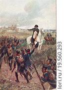 Наполеон поощряет войска к наступлению в 1812 г. Дореволюционная открытка. Стоковая иллюстрация, иллюстратор Ирина Быстрова / Фотобанк Лори