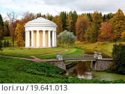 Купить «The Temple of Friendship in Pavlovsk Park (1780),», фото № 19641013, снято 20 февраля 2020 г. (c) easy Fotostock / Фотобанк Лори
