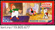 Купить «RUSSIA - 2012: shows The Kid and Carlson, series Heroes of domestic cartoons», фото № 19805677, снято 20 октября 2018 г. (c) easy Fotostock / Фотобанк Лори