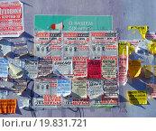 Купить «Рекламные объявления на доске», эксклюзивное фото № 19831721, снято 29 октября 2015 г. (c) lana1501 / Фотобанк Лори