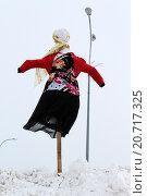 Купить «Чучело на масленице», фото № 20717325, снято 22 февраля 2015 г. (c) Валентин Сорокин / Фотобанк Лори