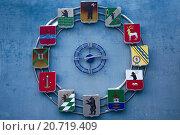 Купить «Часы на городском автовокзале выполнены в виде композиции гербов разных городов Ярославской области и символизируют их единство в городе Ярославле, Россия», фото № 20719409, снято 7 января 2016 г. (c) Николай Винокуров / Фотобанк Лори