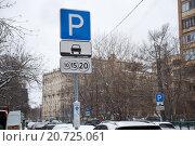 Дорожный знак платной парковки (2016 год). Редакционное фото, фотограф Малахов Алексей / Фотобанк Лори