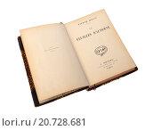 Купить «Старая открытая книга Виктора Гюго», фото № 20728681, снято 21 января 2016 г. (c) Алексей Голованов / Фотобанк Лори