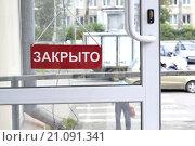 Купить «Табличка ''Закрыто'' на входной  двери банка», фото № 21091341, снято 2 апреля 2014 г. (c) Сергеев Валерий / Фотобанк Лори