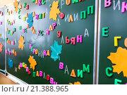 Купить «Имена детей, выложенные буквами и написанные мелом на доске в школе, 1 сентября», фото № 21388965, снято 1 сентября 2015 г. (c) Кекяляйнен Андрей / Фотобанк Лори