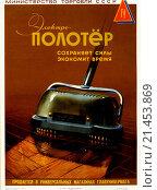 Купить «Polityor-Floor Polisher», фото № 21453869, снято 18 октября 2019 г. (c) age Fotostock / Фотобанк Лори