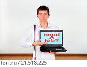 Купить «boy holding laptop with need a job», фото № 21518225, снято 16 сентября 2013 г. (c) easy Fotostock / Фотобанк Лори