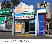 """Купить «""""Займ Экспресс"""", аптека низких цен. Улица Широкая, 9. Город Москва», эксклюзивное фото № 21596129, снято 24 сентября 2015 г. (c) lana1501 / Фотобанк Лори"""