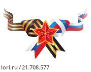 Купить «Красная звезда с российским флагом и георгиевской лентой», иллюстрация № 21708577 (c) Neta / Фотобанк Лори