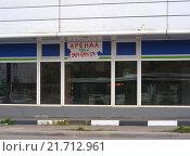 """Купить «Вывеска """"Аренда"""" на фасаде торгового центра. Щёлковское шоссе, 91а, строение 1. Москва, 2015 год», эксклюзивное фото № 21712961, снято 17 октября 2015 г. (c) lana1501 / Фотобанк Лори"""