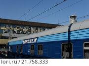 Купить «Павелецкий вокзал», фото № 21758333, снято 8 апреля 2014 г. (c) Free Wind / Фотобанк Лори