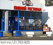 """Купить «Пивной ресторан """"Брудер"""" в здании торгового центра «Митино». Митинская улица, 40. Москва, 08.02.2016», эксклюзивное фото № 21763825, снято 8 февраля 2016 г. (c) lana1501 / Фотобанк Лори"""