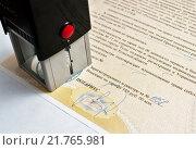Купить «Нотариально заверенный документ и автоматическая печать», эксклюзивное фото № 21765981, снято 11 февраля 2016 г. (c) Игорь Низов / Фотобанк Лори