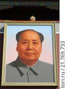 Купить «Mao Zedong's portrait at the Tiananmen gate, Beijing, China», фото № 21769733, снято 7 апреля 2007 г. (c) Caro Photoagency / Фотобанк Лори