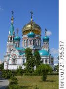Свято-Успенский кафедральный собор в Омске (2013 год). Стоковое фото, фотограф Басир Маматулин / Фотобанк Лори