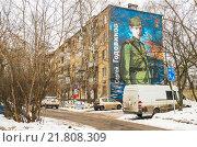 Купить «Рисунок на стене дома. Москва», эксклюзивное фото № 21808309, снято 13 февраля 2016 г. (c) Владимир Князев / Фотобанк Лори