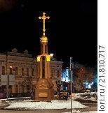 Часовня на месте Святотроицкого кафедрального собора (снесенного в 1936 году) в городе Ульяновск (Россия), в зимнюю ночь на фоне городских зданий. Редакционное фото, фотограф oleg savichev / Фотобанк Лори