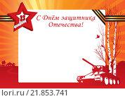 Купить «День защитника Отечества, открытка», иллюстрация № 21853741 (c) Neta / Фотобанк Лори