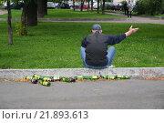 Купить «Пьяный мужчина сидит на тротуарном бордюре в парке», эксклюзивное фото № 21893613, снято 23 июля 2015 г. (c) Ирина Борсученко / Фотобанк Лори