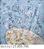 Купить «Абстрактный натюрморт», фото № 21895745, снято 12 ноября 2014 г. (c) Elizaveta Kharicheva / Фотобанк Лори