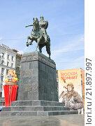 Купить «Памятник Юрию Долгорукому в Москве», эксклюзивное фото № 21897997, снято 9 мая 2013 г. (c) Алёшина Оксана / Фотобанк Лори