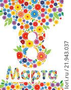 Купить «8 Марта, открытка с цифрой из цветов», иллюстрация № 21943037 (c) Neta / Фотобанк Лори